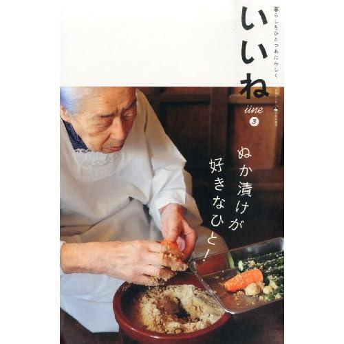 いいね(03) 2014年 07 月号 [雑誌] (月刊クーヨン増刊)
