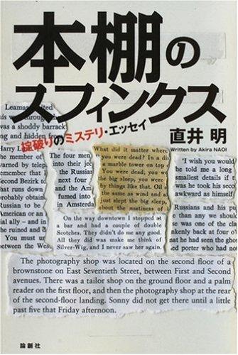本棚のスフィンクス―掟破りのミステリ・エッセイの詳細を見る