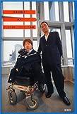 日本の差法―対談ビートたけし×ホーキング青山