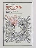 聖なる快楽―性、神話、身体の政治 (叢書・ウニベルシタス (596))