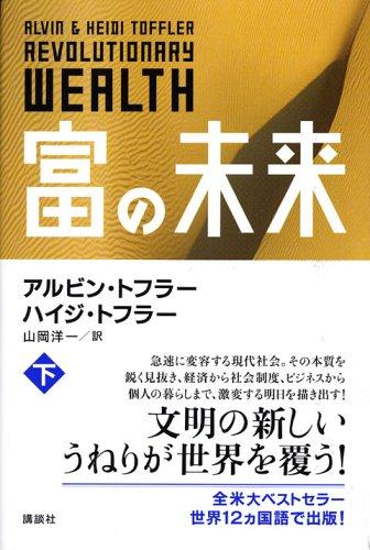 富の未来 下巻