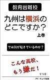 「九州は横浜のどこですか?」上: 教育困難校では何が起きているのか? ノンフィクションシリーズ
