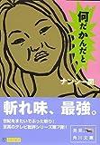何だかんだと (角川文庫)