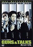 ガン&トークス [DVD] 画像