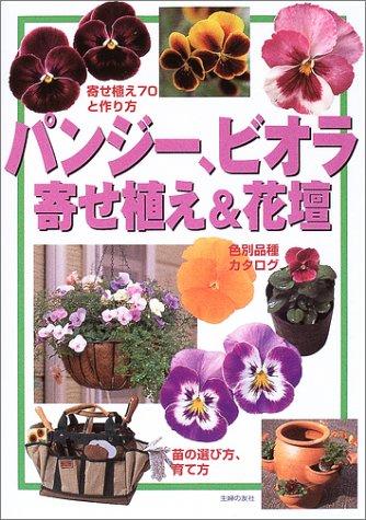 パンジー、ビオラ 寄せ植え&花壇 (園芸ガイド)