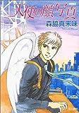天使の顔写真 / 森脇 真末味 のシリーズ情報を見る