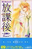 放課後 1―禁断のLesson (デザートコミックス)
