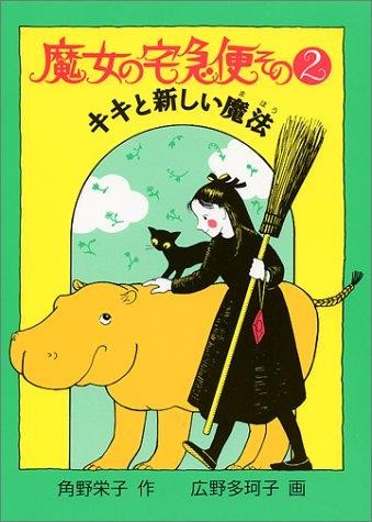 魔女の宅急便〈その2〉キキと新しい魔法 (福音館創作童話シリーズ)の詳細を見る