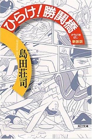 ひらけ!勝鬨橋 (角川文庫)