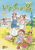 いのちの器 69 (秋田レディースコミックスデラックス)