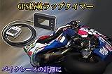 GPSラップタイマー GPS採用で簡単設置・正確計測 車 バイク カーレース モトクロスなど