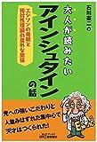 大人が読みたいアインシュタインの話-エジソンの発明と相対性理論の意外な関係- (B&Tブックス)