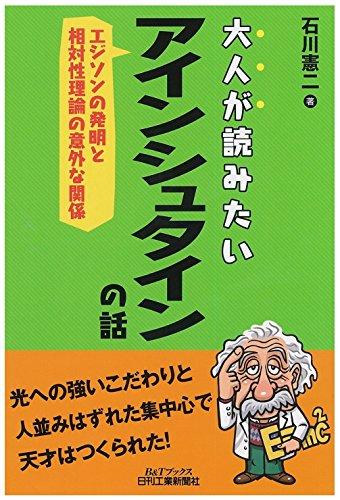 大人が読みたいアインシュタインの話-エジソンの発明と相対性理論の意外な関係- (B&Tブックス)の詳細を見る