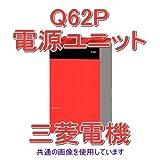 三菱電機 Q62P 電源ユニット Qシリーズ シーケンサ NN