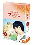 連続テレビ小説 マッサン 完全版 DVDBOX3[DVD]