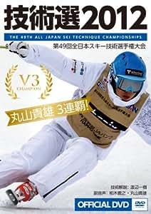 「技術選2012」Official DVD 第49回全日本スキー技術選手権大会 The 49th All Japan Ski Technique Championships