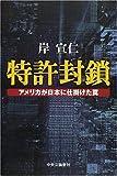 特許封鎖―アメリカが日本に仕掛けた罠