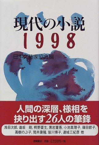 現代の小説〈1998〉