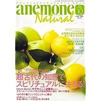 anemone (アネモネ) 2006年 10月号 [雑誌]