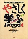 やさしく学ぶJw_cad4 (エクスナレッジムック―Jw_cadシリーズ)