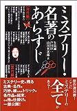 ミステリー・名著のあらすじ (コスモ文庫)