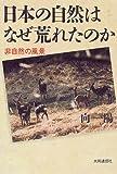 日本の自然はなぜ荒れたのか 非自然の風景