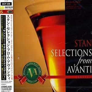スタン・セレクション from アヴァンティ PRESENTED BY TOKYO-FM「SUNTORY SATURDAY WAITING BAR AVANTI」