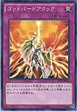遊戯王カード SPTR-JP060 ゴッドバードアタック ノーマル 遊戯王アーク・ファイブ [トライブ・フォース]