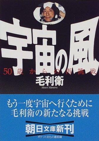 宇宙の風―50歳からの再挑戦 (朝日文庫)の詳細を見る