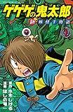 ゲゲゲの鬼太郎 新妖怪千物語 / ほしの 竜一 のシリーズ情報を見る