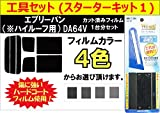 【キット付】 SUZUKI スズキ エブリイバン ( エブリーバン エブリィバン ) (※ハイルーフ用) DA64V カット済みカーフィルム / ダークスモーク