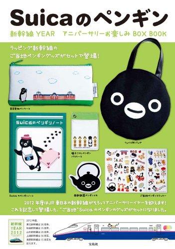 Suicaのペンギン 新幹線YEAR アニバーサリーお楽しみBOX BOOK (宝島社ブランドムック)の詳細を見る