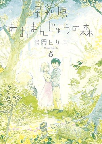 星が原あおまんじゅうの森 5 (Nemuki+コミックス)の詳細を見る