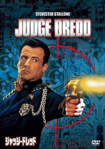 ジャッジ・ドレッド('95)のイメージ画像