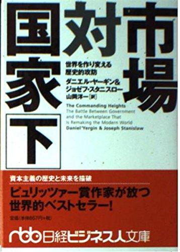 市場対国家―世界を作り変える歴史的攻防〈下〉 (日経ビジネス人文庫)