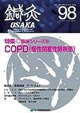 鍼灸OSAKA98号 COPD(慢性閉塞性肺疾患)