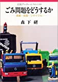 ごみ問題をどうするか―廃棄・処理・リサイクル (岩波ブックレット (No.440))