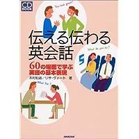 伝える伝わる英会話―60の場面で学ぶ英語の基本表現 (CD book)