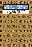 雑誌記者 (中公文庫 (R・16))