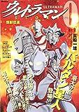 ウルトラマンSTORY 0―怪獣惑星 (SPコミックス SPポケットワイド)