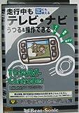 ビートソニック (Beat-Sonic) TV/NAVI-Controller(テレナビコントローラー) ノンリセット式 トヨタディーラーオプションナビ用 NT1109