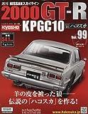 週刊NISSANスカイライン2000GT-R KPGC10(99) 2017年 4/26 号 [雑誌]