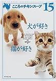 犬が好き猫が好き―こころのチキンスープ〈15〉