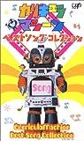 カリキュラマシーン ベストソングコレクション [VHS]