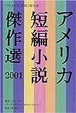 アメリカ短編小説傑作選 2001 (アメリカ文芸年間傑作選)