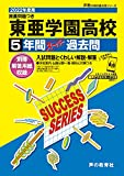 T53東亜学園高等学校 2022年度用 5年間スーパー過去問 (声教の高校過去問シリーズ)