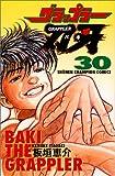 グラップラー刃牙 (30) (少年チャンピオン・コミックス)
