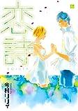 恋詩 6 (フェアベルコミックス フレイヤ)