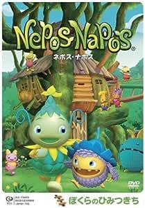 ネポス・ナポス~ぼくらのひみつきち~ [DVD]