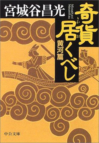 奇貨居くべし (黄河篇) (中公文庫)の詳細を見る